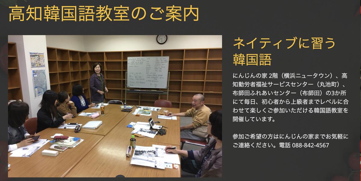高知韓国語教室