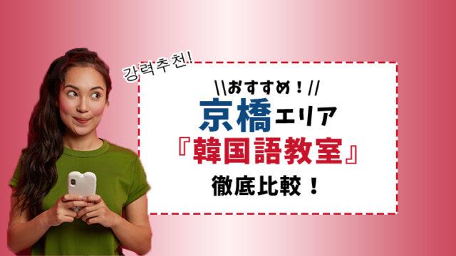 大阪・京橋駅周辺の通いやすい韓国語教室徹底比較【おすすめ6選】
