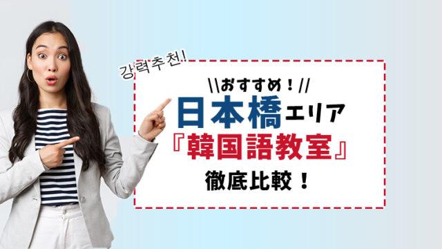 日本橋エリアで通えるおすすめ韓国語教室まとめ【6選】