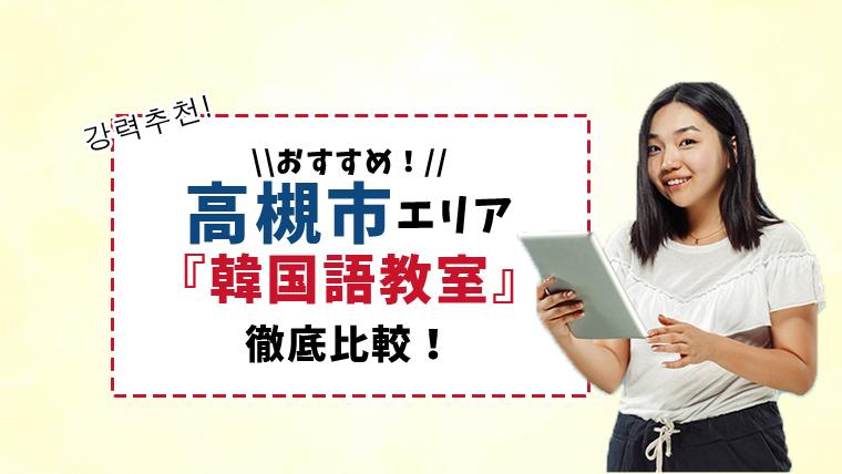 高槻市の韓国語教室を通いやすさ・料金などで比較【おすすめ6選】