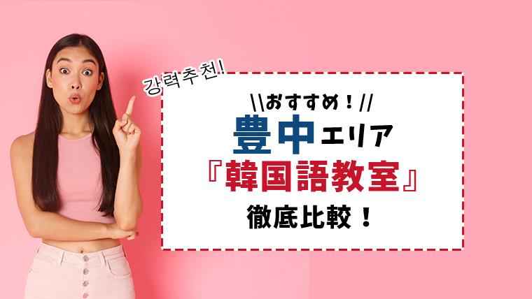 豊中エリアの韓国語教室を特徴別に徹底比較【おすすめ7選】