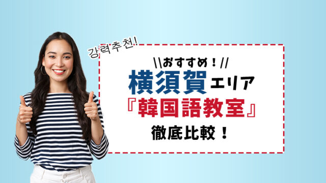 横須賀周辺の韓国語教室まとめ・おすすめ比較【6選】