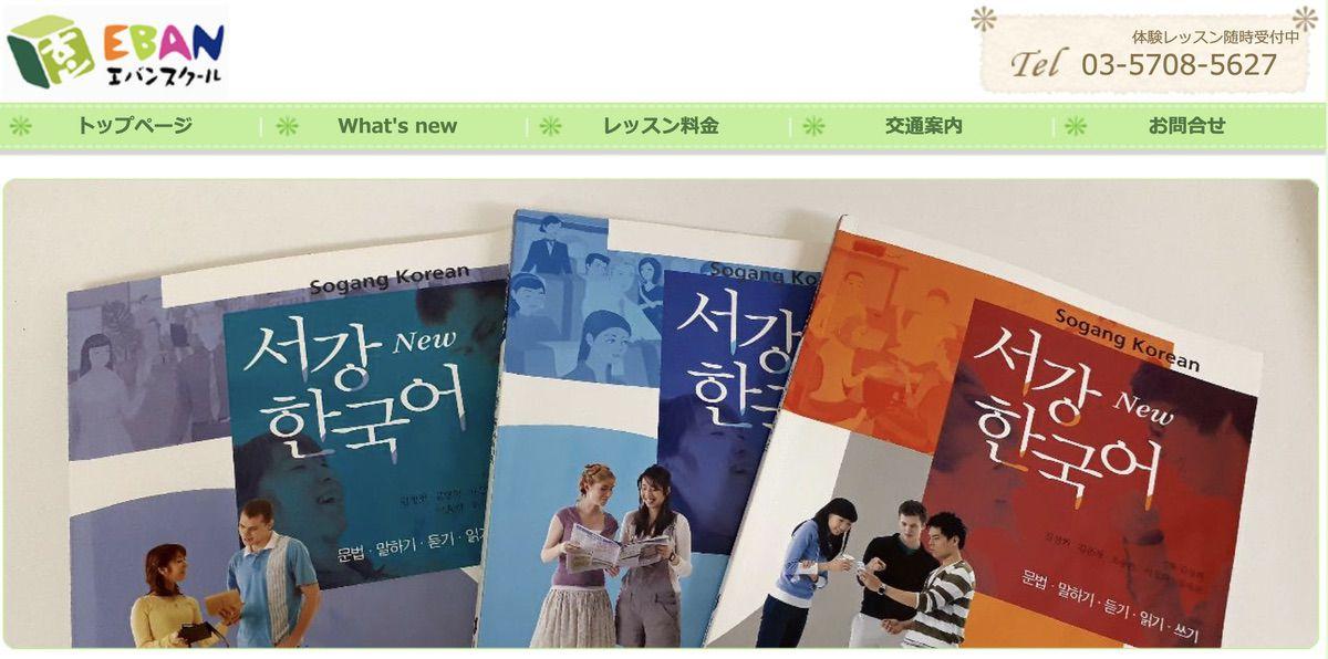 恵比寿韓国語教室エバンスクール