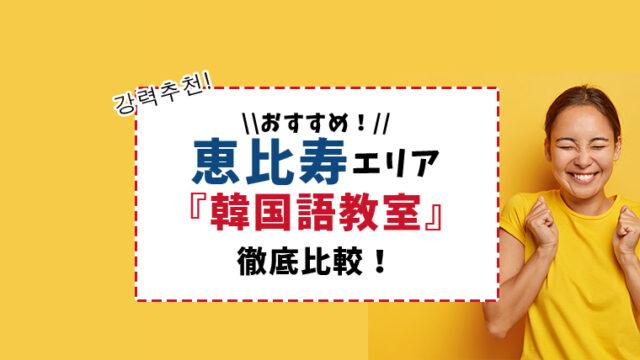 恵比寿のおすすめ韓国語教室徹底比較【特徴別まとめ8選】