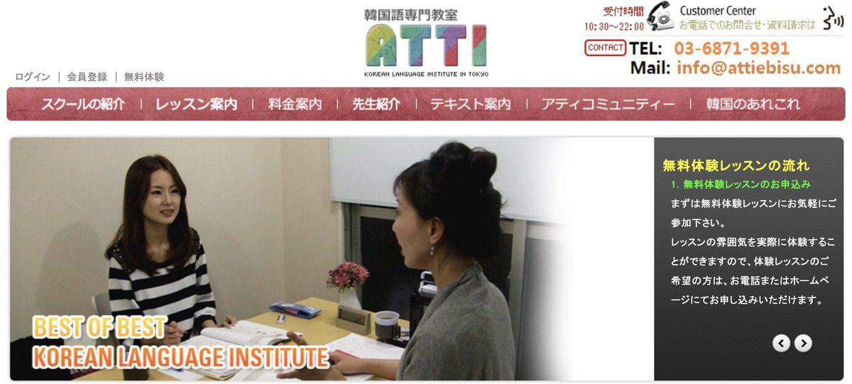ATTI韓国語教室